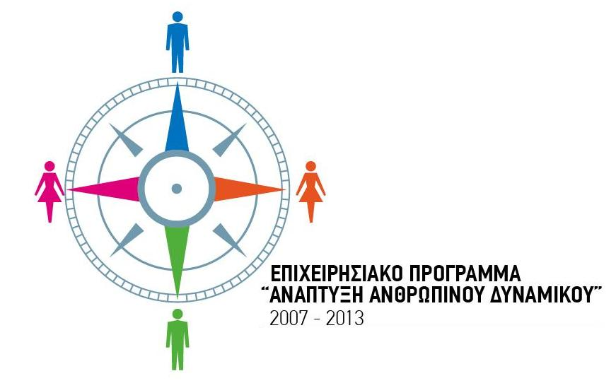 Επιχειρησιακό Πρόγραμμα Ανάπτυξη Ανθρώπινου Δυναμικού
